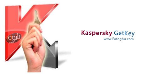 دستیابی آسان و سریع به کلیدهای جدید کاسپراسکای با Kaspersky GetKeyکلید