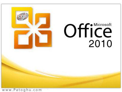 پک رسمی سرویس پک ۱ آفیس Microsoft Office 2010 SP1