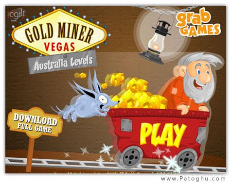 دانلود بازی کم حجم و سرگرم کننده گلد ماینر Gold Miner Vegas