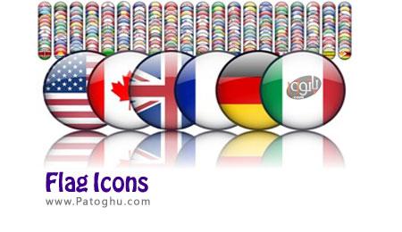 دانلود آيکون پرچم کشورهاي جهان - World Flags Icons