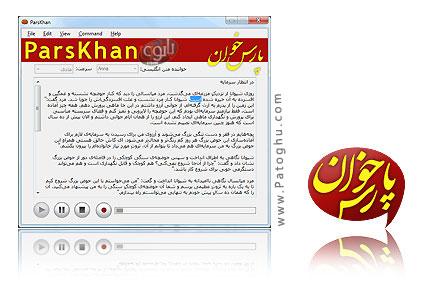 خواننده متون فارسي برای کامپیوتر با ParsKhan v1.0