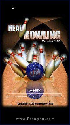 دانلود بازي زيباي بولينگ براي کامپيوتر - Real Bowling