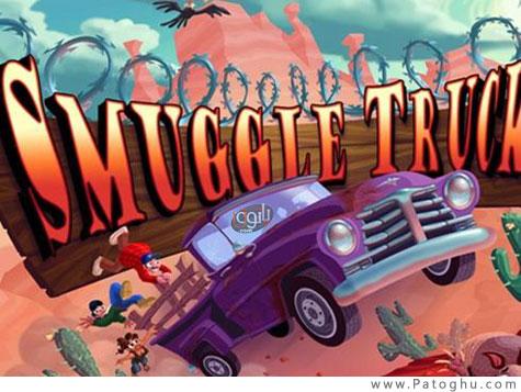 بازی کم حجم جابه جایی مسافران به صورت قاچاقی - Smuggle Truck v1.5