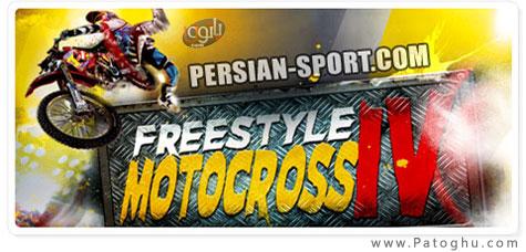 بازی زیبای موتور کراس با فرمت جاوا برای گوشی های موبایل - Freestyle Motocross IV