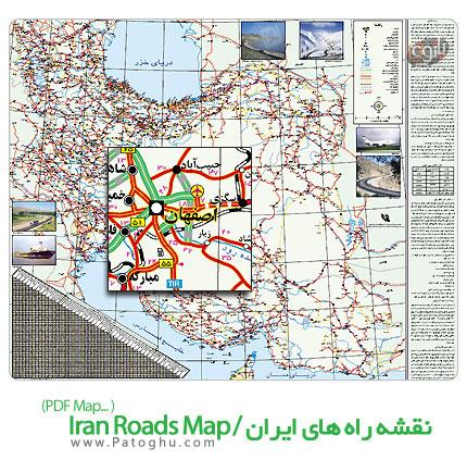 دانلود نقشه کامل جاده های ایران - Pdf