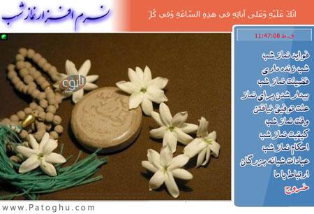 نرم افزار فارسی و مذهبی نماز شب