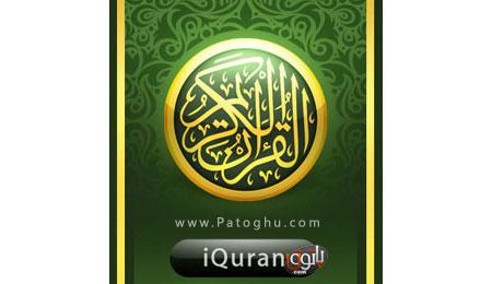 نرم افزار فوق العاده قرآن کریم iQuran Pro 2.0.6 برای اندروید