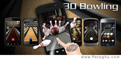دانلود بازی زیبای بولینگ سه بعدی برای آندروید - 3D Bowling v1.2