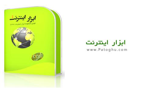 نرم افزار فارسی مجموعه ابزار اینترنت 1390