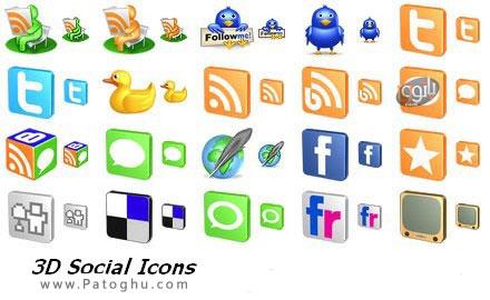 مجموعه آیکون های سه بعدی با موضوع سایت های اجتماعی - 3D Social Icons