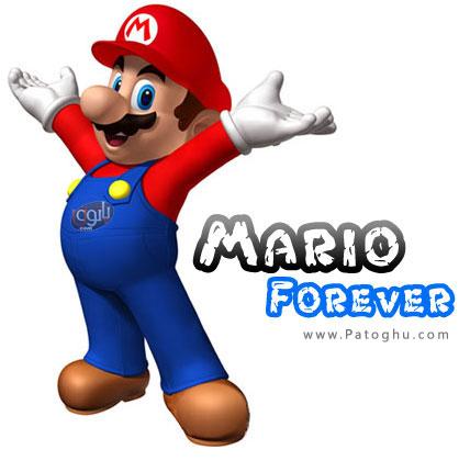 دانلود بازی جذاب و زیبای قارچ خور Mario Forever