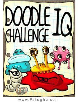 تست IQ با فرمت جاوا - Doodle IQ Challenge