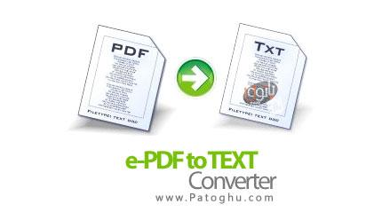 نرم افزار تبدیل پی دی اف فارسی به متن با e-PDF To Text Converter v2.1