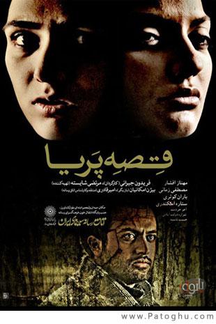 تیتژار فیلم سینمایی قصه پریـا با صدای مرتضی اسکندری