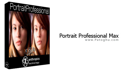 نرم افزار Portrait Professional