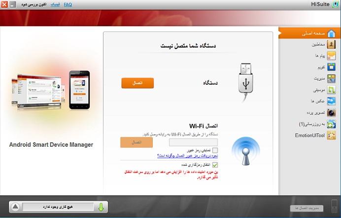نسخه جدید برنامه فلشر HiSuite