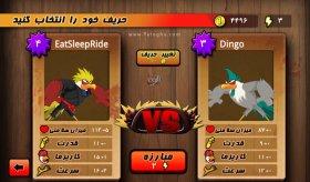 دانلود بازی اعتیار آور و ایرانی خروس جنگی برای اندروید Rooster Wars 2.0.82