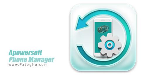 مدیریت گوشی های آیفون و اندروید از طریق کامپیوتر Apowersoft Phone Manager 2.1.2