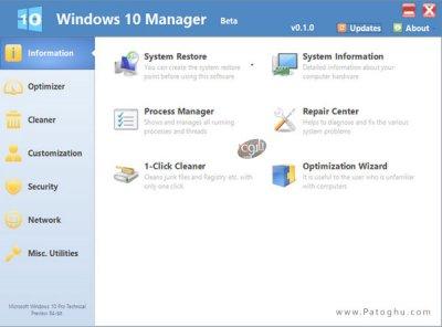 بهینه سازی و تعمیر ویندوز 10 با Yamicsoft Windows 10 Manager 2.1.7