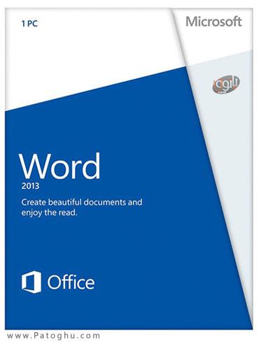 دانلود ورد 2013 نسخه نهایی Microsoft Word 2013 SP1