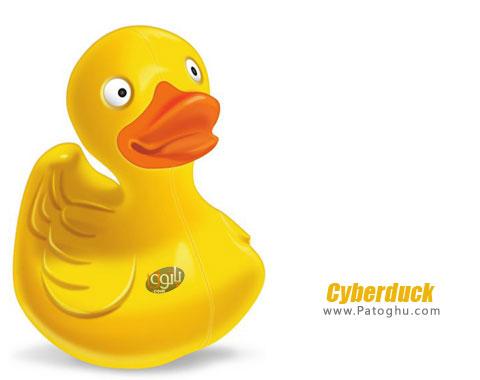 دانلود Cyberduck