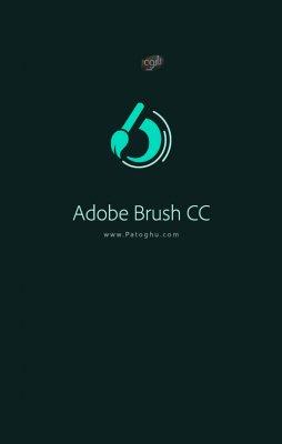 دانلود ادوبی براش ساخت براش سفارشی از تصاویر برای اندروید Adobe Brush CC v1.2.145