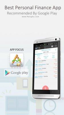 نرم افزار حسابداری شخصی و مدیریت پول در اندروید AndroMoney Pro v3.1.5