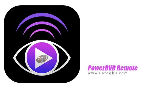 برنامه PowerDVD Remote