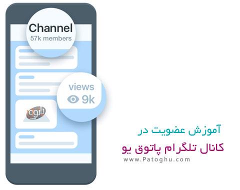 کانال+تلگرام+ظهور