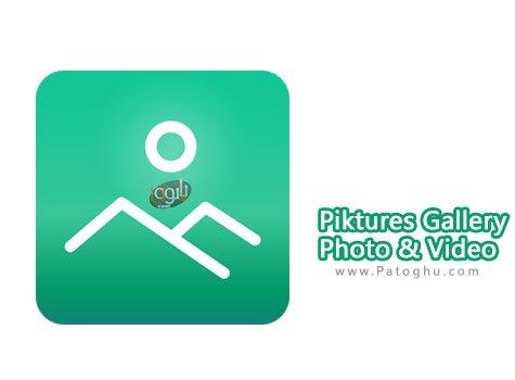 دانلود Piktures Gallery Photo & Video