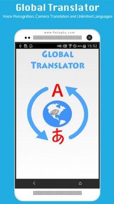 مترجم متون ، اسناد اسکن شده و گفتار برای اندروید Global Translator Pro 1.4002