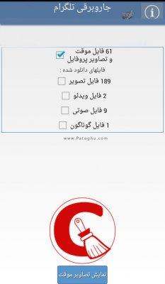 نرم افزار ایرانی جاروبرقی تلگرام برای اندروید Telegram Cleaner 1.5