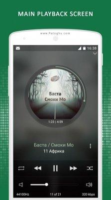 پخش کننده موزیک قدرتمند و متفاوت برای اندروید Stellio Music Player v4.12.5
