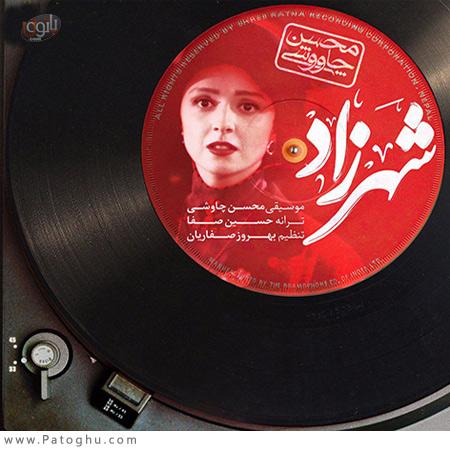 دانلود تمامی آهنگ های تیتراژ سریال شهرزاد Titraj Shahrzad