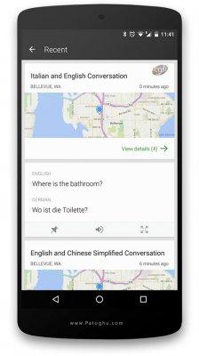 دانلود مترجم مایکروسافت برای اندروید Microsoft Translator v3.2.253b