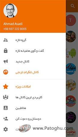 کانال تلگرام نرم افزار رایگان