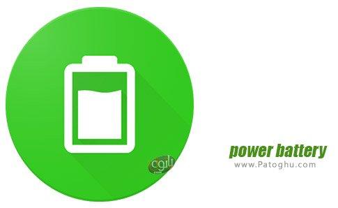 power battery دانلود