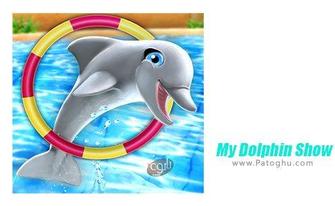 دانلود my dolphin show