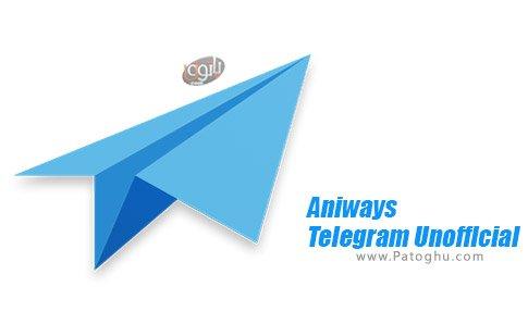 دانلود نرم افزار انوویز (تلگرام غیر رسمی) برای اندروید Aniways