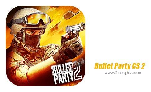 دانلود بازی مهمانی گلوله ها برای اندروید Bullet Party CS 2 : GO STRIKE