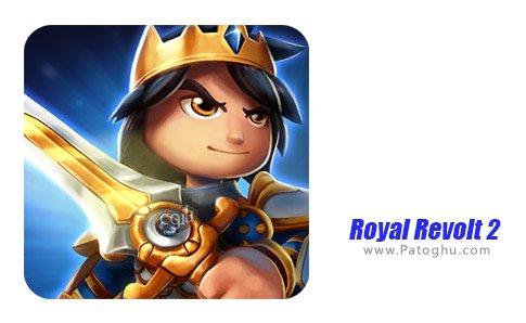 دانلود بازی شورش سلطنتی + نسخه مود شده برای اندروید Royal Revolt 2