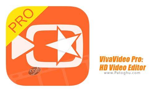 دانلود نرم افزار ویوا ویدیو پرو برای اندروید VivaVideo Pro: HD Video Editor