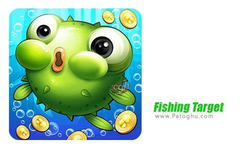 دانلود fishing target