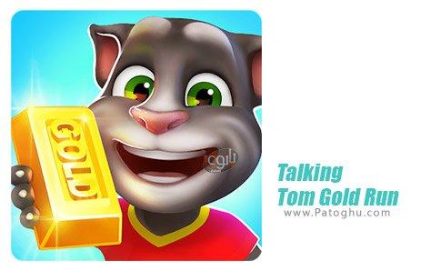 دانلود بازی تام سخنگو: دونده طلا Talking Tom Gold Run