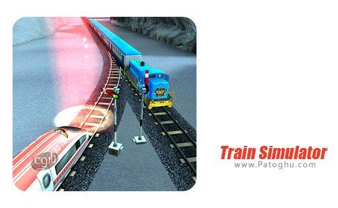 دانلود بازی شبیه ساز سه بعدی قطار برای اندروید Train Simulator