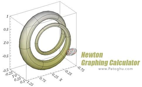 دانلود نرم افزار مهندسی newton graphing calculator برای اندروید