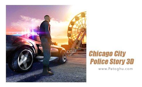 دانلود بازی داستان پلیس شهر شیکاگو برای اندروید Chicago City Police Story 3D