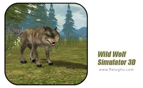 دانلود بازی شبیه ساز گرگ وحشی برای اندروید Wild Wolf Simulator 3D