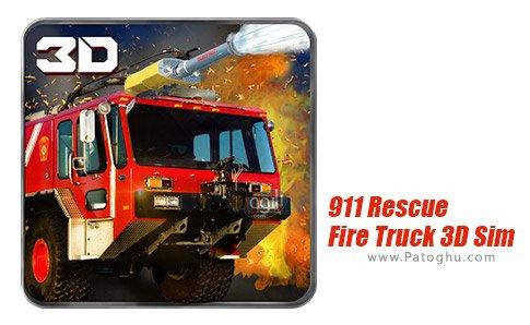 دانلود بازی 911 Rescue Fire Truck 3D Sim v1.0.5 (Unlocked) برای اندروید