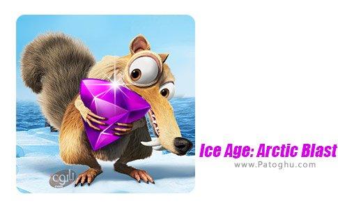 دانلود بازی Ice Age Arctic Blast برای اندروید